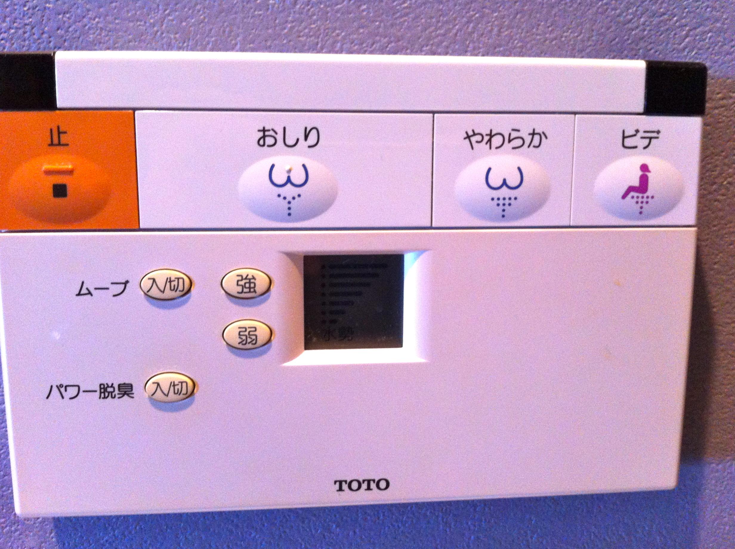 Japanese Toilets Explained  Our Osaka Blog - Toto japanese toilet seat
