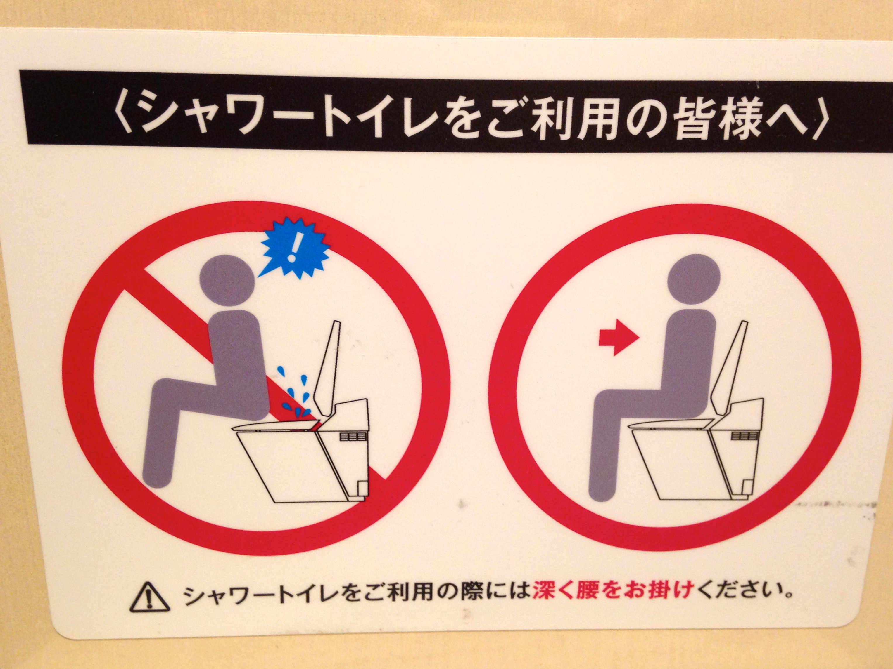 Japanese toilets explained – Our Osaka Blog